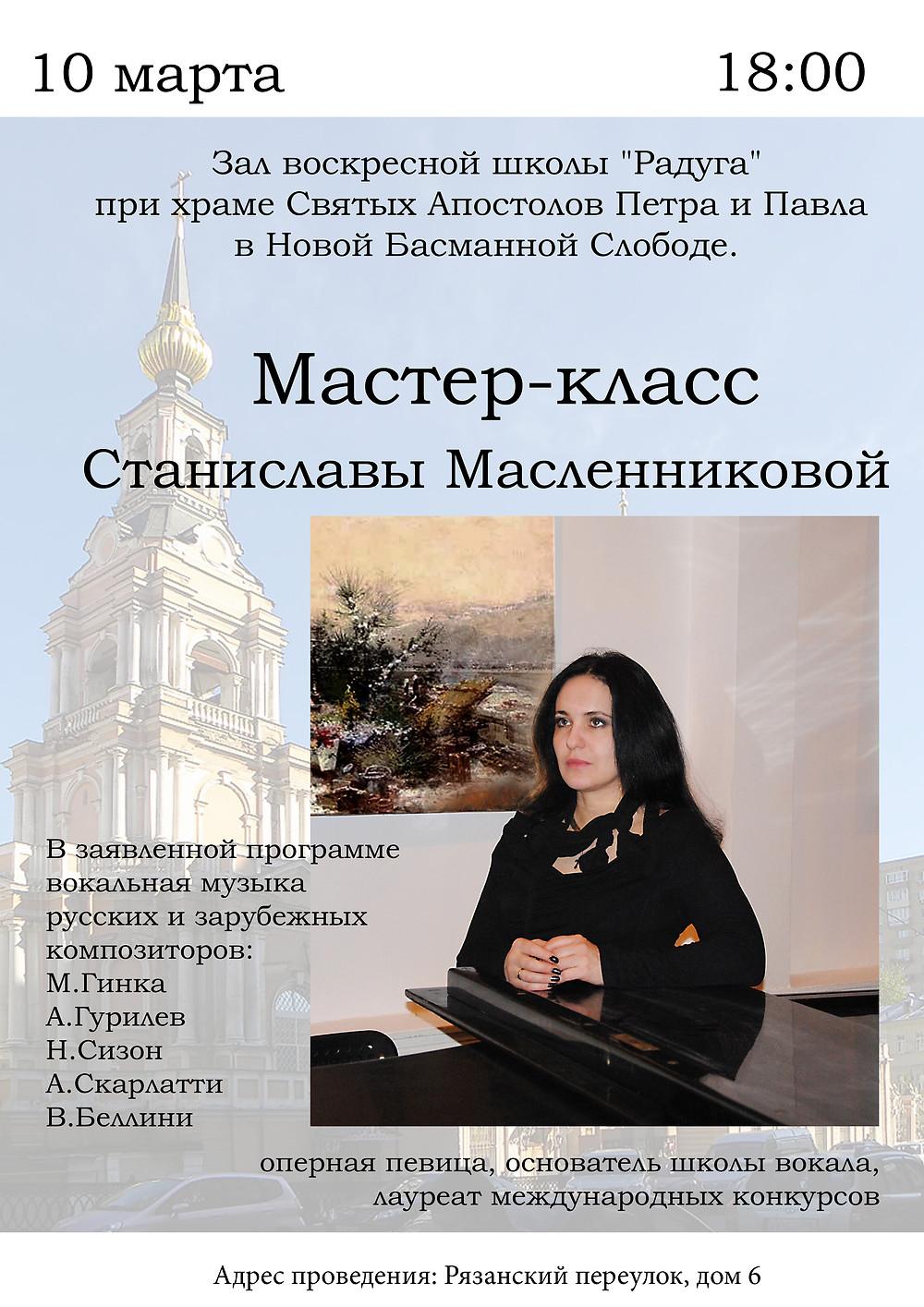 Вокальный мастер-класс Масленниковой