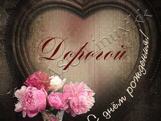 Открытка с сердечком и пионами