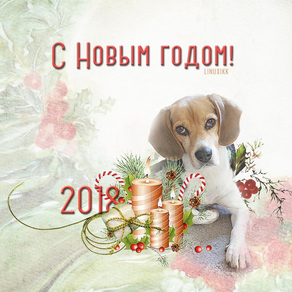 Год собаки открытка