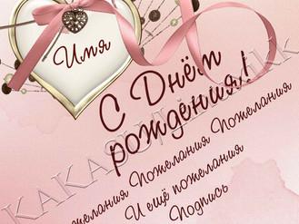 """Готовая открытка """"С Днём рождения!"""""""