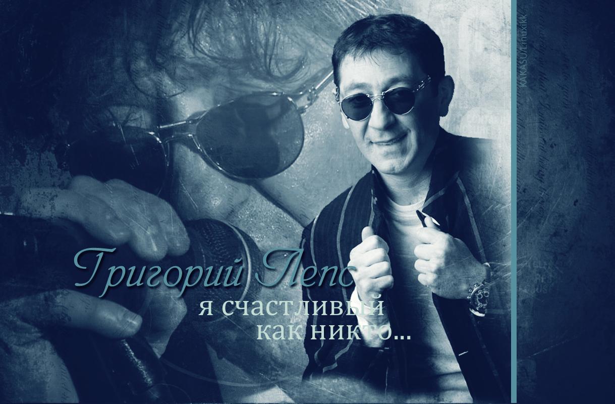 Григорий Лепс. Фанарт