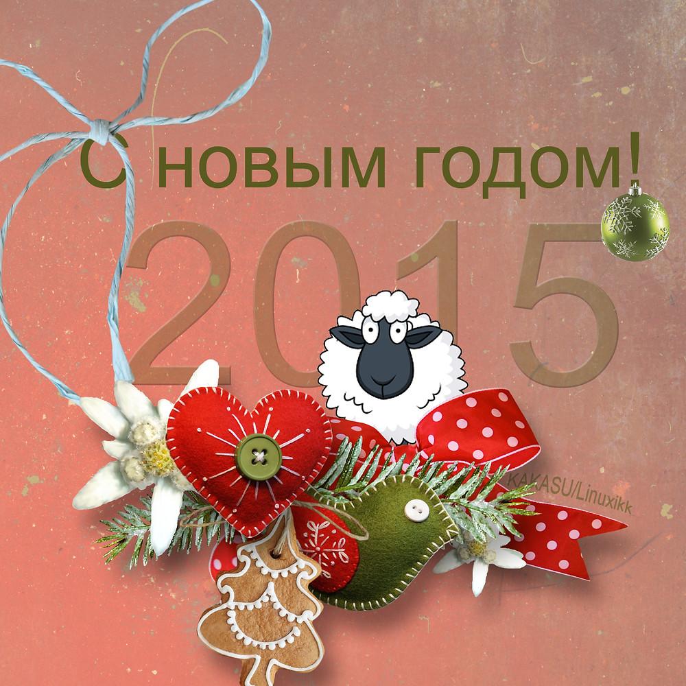 Открытка С Новым годом! Овца