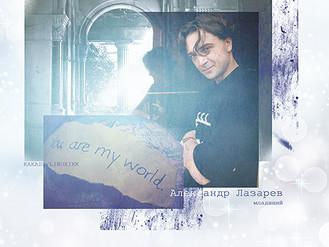 "Фанарт Александр Лазарев-мл.""You are my world"""