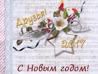 """Именные открытки """"С новым годом!"""""""