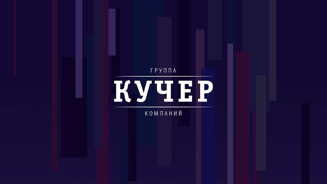 Агентство Кучер, Агентство Кучер Пермь, организация мероприятий