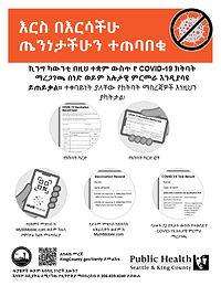 Amharic_VaccineVerificationPoster_8x11_562_COV10241024_1.jpg