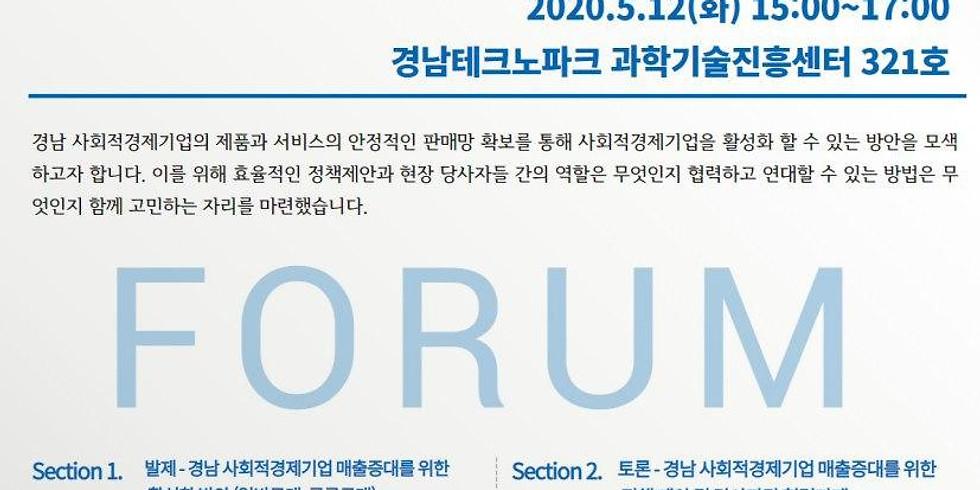 2020년 경남사회적경제기업 매출상승을 위한 활성화 포럼
