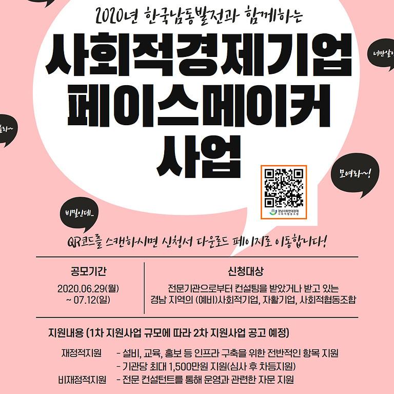 2020년 한국남동발전과 함께하는 사회적경제기업 페이스메이커사업 공고문