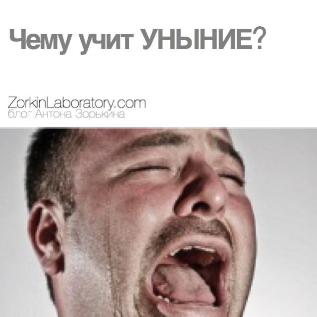 Копия Уныние.jpg