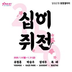 Daegu Azalea Gallery Exhibition