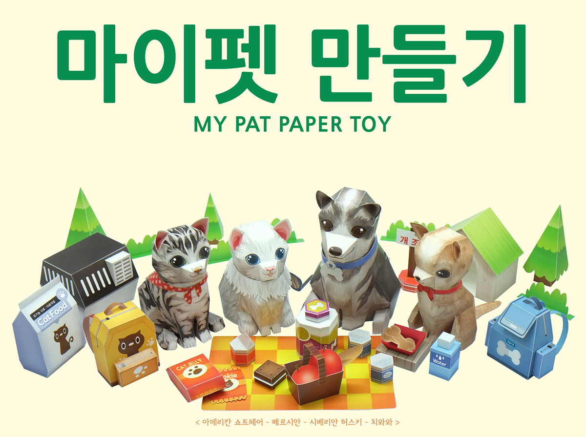MY PET PAPER TOY