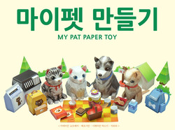 MY PET PAPER TOY