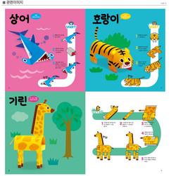 삼성 출판사 페이퍼토이