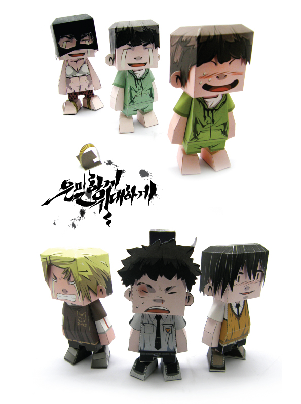 WEBTOON PAPER TOY