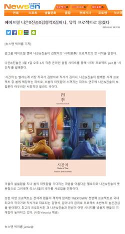 에이프릴 나은X진솔X김형석X김이나, 뮤직 프로젝트로 뭉쳤다