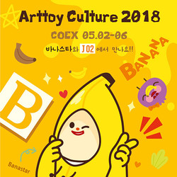 ArtToy Culture 2018