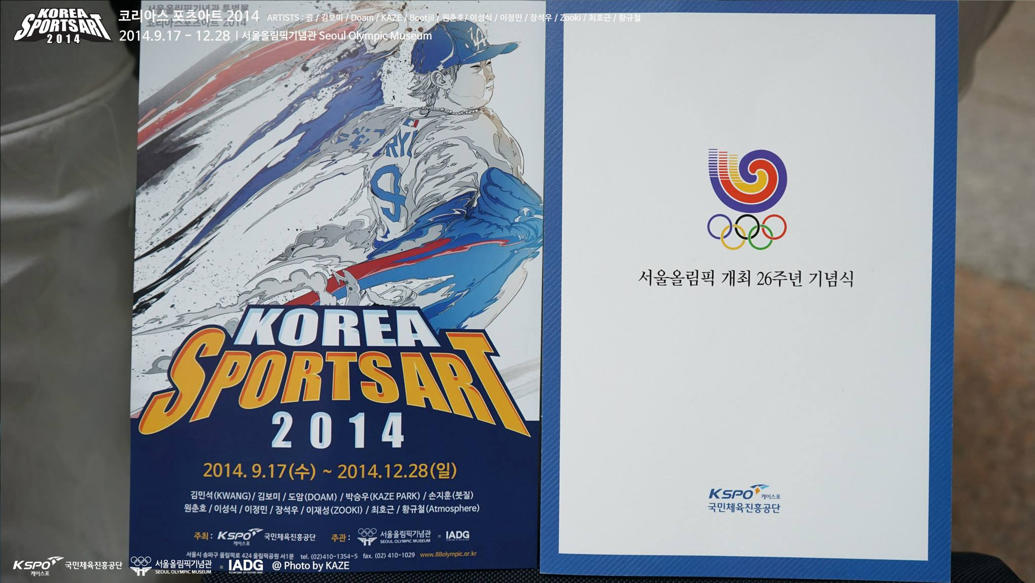 OLYMPIC 26th Sports Art Exhibition