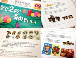 Korea Baby newspaper Interview
