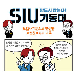 금융감독원 웹툰(Webtoon)