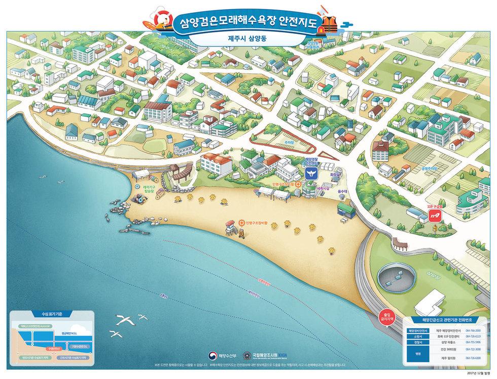해수욕장-삼양검은모래.jpg