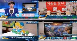 중국 대련TV 방송 - 제주 카툰커넥션 행사 소식