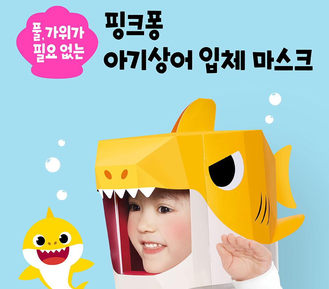 Pinkfong x Titer stereoscopic mask