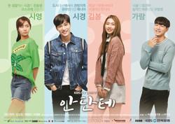 엑소 카이, 드라마 '안단테' 종영 (바나스타 출연 드라마)