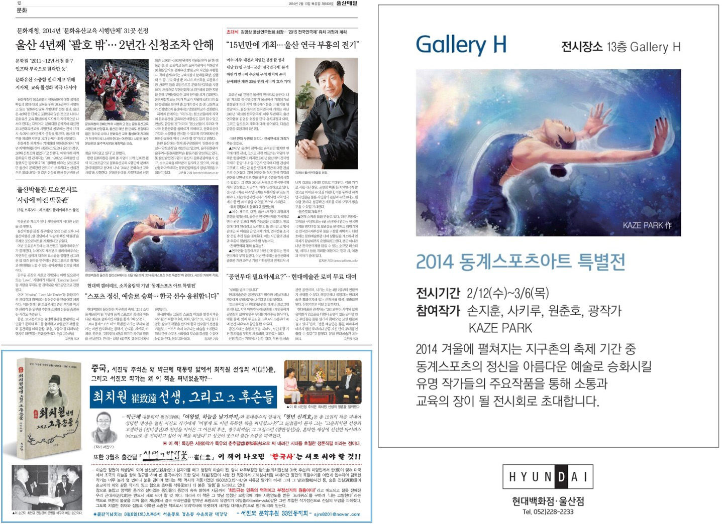 Hyundai Department Store Gallaly H