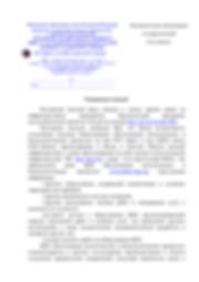 Письмо ОИ ЦКП _ 03 (1)_Страница_1.png