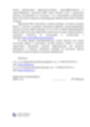Письмо ОИ ЦКП _ 03 (1)_Страница_2.png