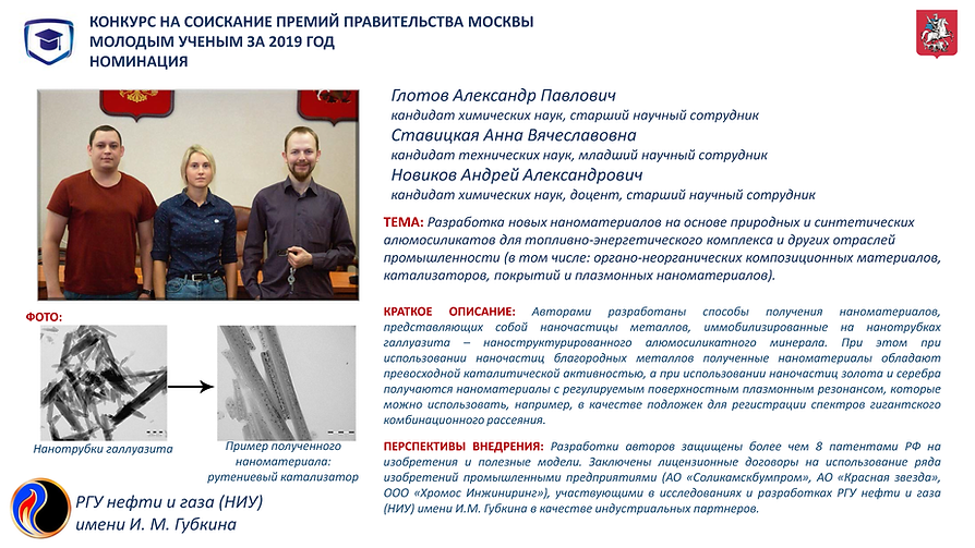 Слайд - Глотов-Ставицкая-Новиков.tiff