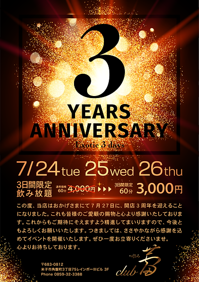 club蕾 3周年