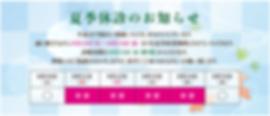 2019 夏季休診のお知らせ-01.png
