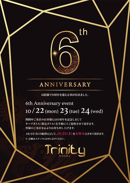 Trinity 6周年