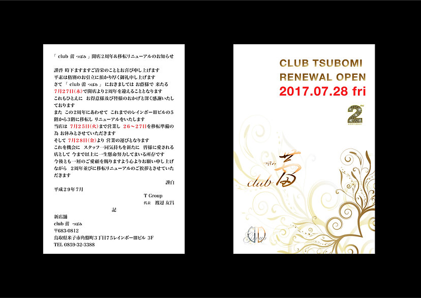 club蕾 2周年