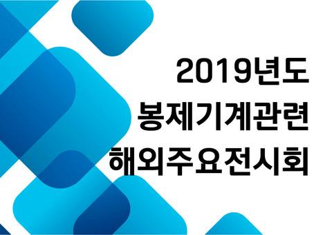 2019년도 봉제기계관련 해외주요전시회