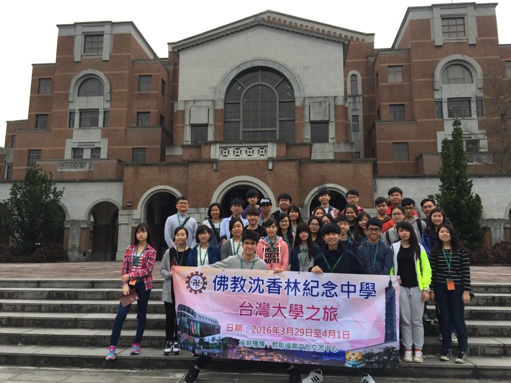 台灣大學之旅2015-2016