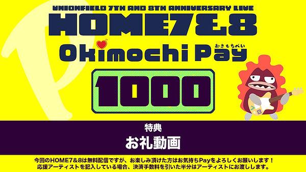 HOMEお気持ちPay1000.jpg