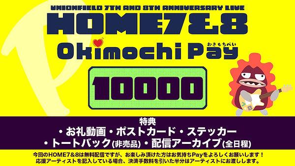 HOMEお気持ちPay10000.jpg