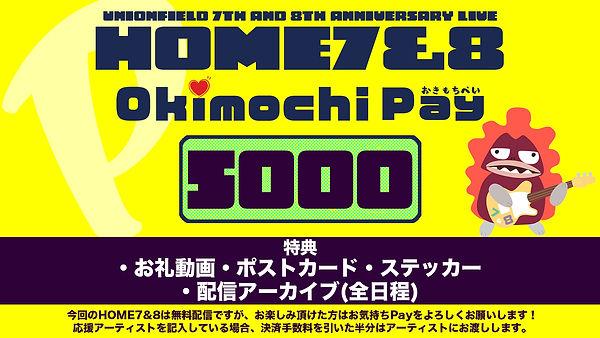 HOMEお気持ちPay5000.jpg