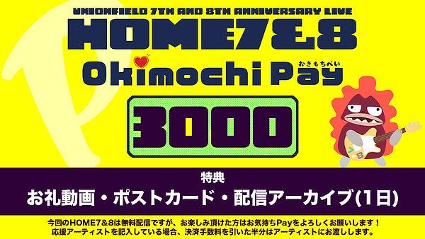 HOMEお気持ちPay3000.jpg