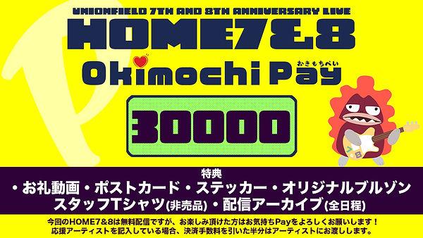 HOMEお気持ちPay30000.jpg