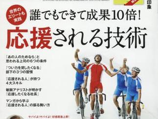 日経ビジネスアソシエ 8月号 英文記事の翻訳を担当させていただきました!