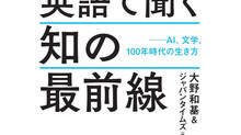『英語で聞く 知の最前線』(ジャパンタイムズ社) Amazonでご予約受付中です☆