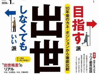 日経ビジネスアソシエ 2018年1月号 英文記事の翻訳を担当させていただきました!