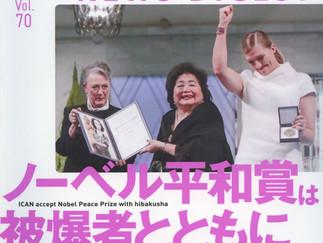 ジャパンタイムズ News Digest Vol.70で 編集のお手伝いをさせていただきました