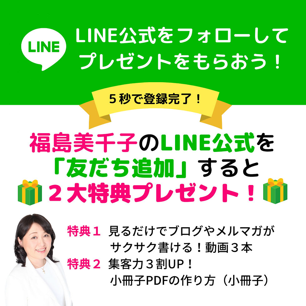 LINE公式登録1080_1080.png