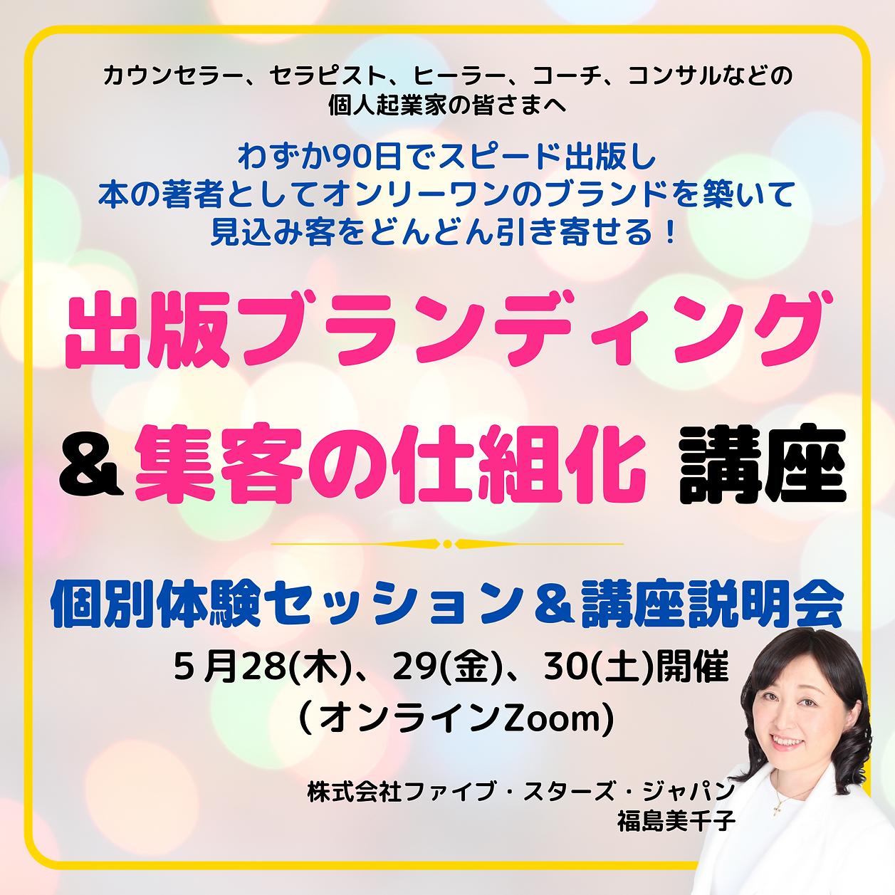 体験セミナー&説明会.png