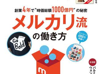 日経ビジネスアソシエ 10月号 英文記事の翻訳を担当させていただきました