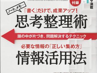 日経ビジネスアソシエ 4月号 英文記事の翻訳をさせていただきました